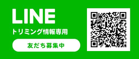 LINE(トリミング専用)アカウント